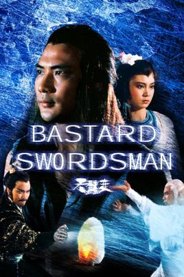 Bastard Swordsman (1983) กระบี่ไร้เทียมทาน