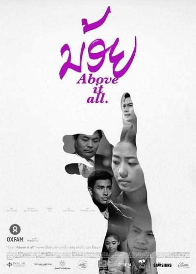 Noy Above it All (2015) น้อย