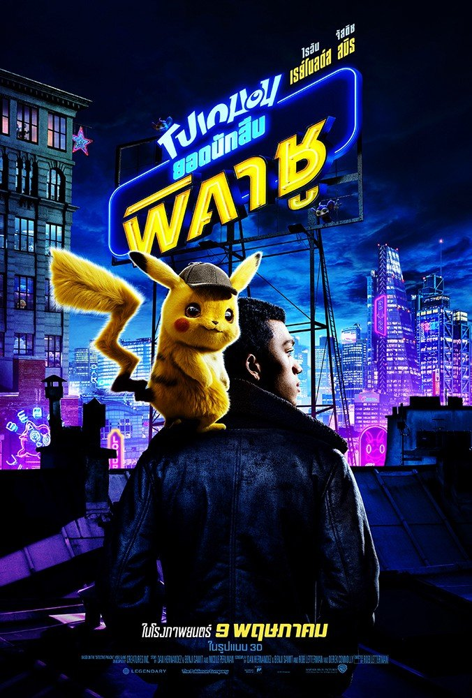 Pokémon Detective Pikachu 2019 โปเกมอน ยอดนกสบพคาช