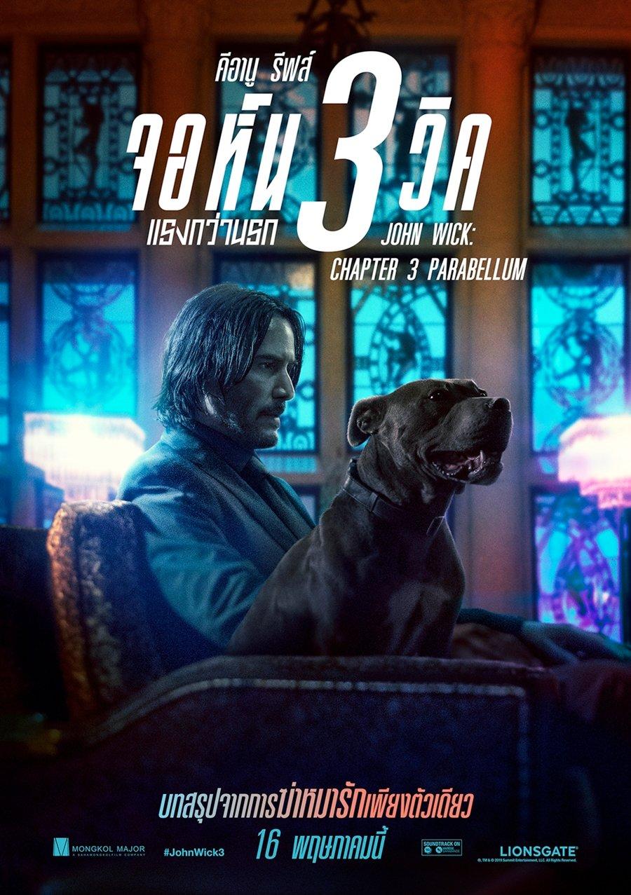 John Wick: Chapter 3 – Parabellum (2019) จอห์น วิค แรงกว่านรก 3