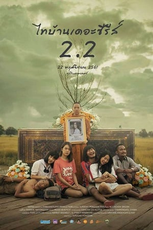 ไทบ้านเดอะซีรีส์ 2.2 (2019) Thi-Baan The Series 2.2