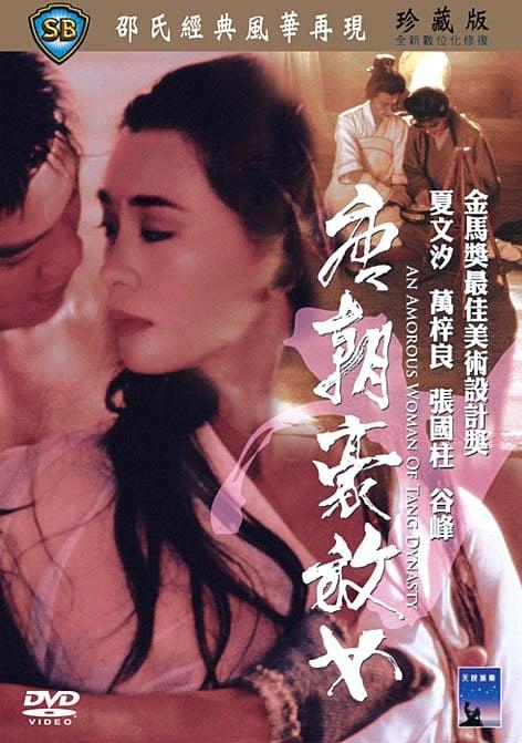 An Amorous Woman of Tang Dynasty (1984) ปรารถนารักราชวงศ์ถัง (18+)