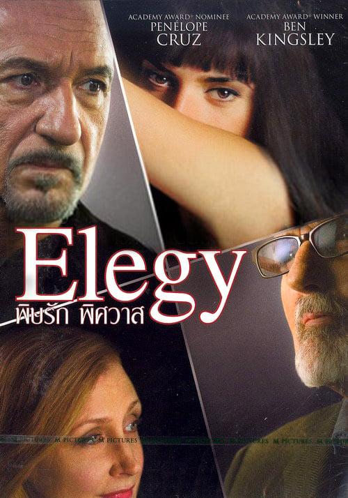 Elegy (2008) พิษรัก พิศวาส