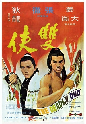 The Deadly Duo (Shuang xia) (1971) คู่โหด