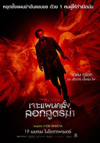 The Raven (2012) เจาะแผนคลั่ง ลอกสูตรฆ่า