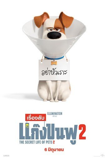The Secret Life of Pets 2 (2019) เรื่องลับแก๊งขนฟู 2