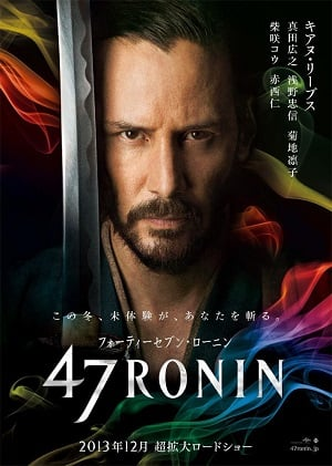 47 Ronin (2013) 47 โรนิน มหาศึกซามูไร