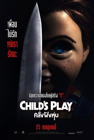 Child's Play (2019) คลั่งฝังหุ่น