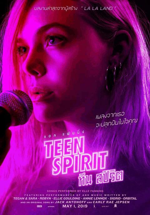 Teen Spirit (2018) ทีน สปิริต