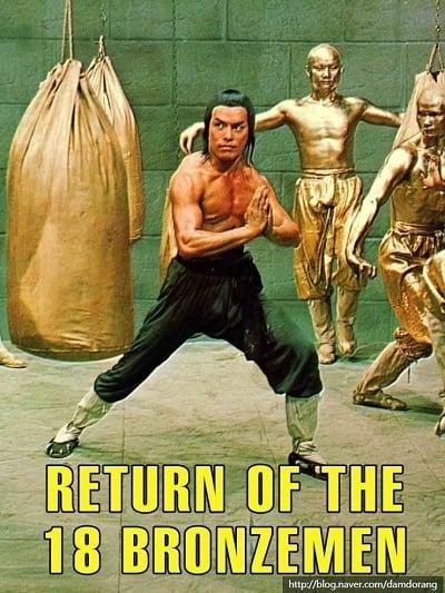 The 18 Bronzemen (1976) 18 มนุษย์ทองคำ