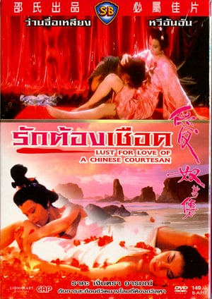 Lost For Love Of A Chinese Courtesan (1985) รักต้องเชือด