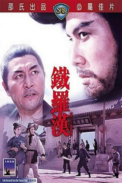 The Iron Buddha (1970) ฤทธิ์ดาบมังกรเหล็ก