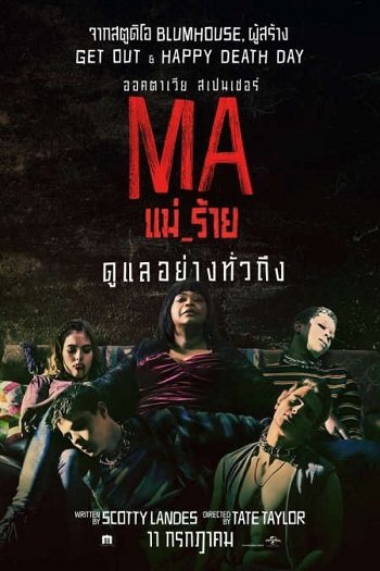 Ma (2019) แม่ ร้าย