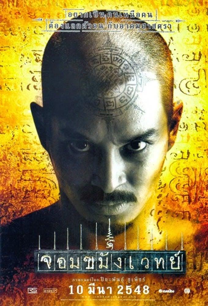 Necromancer (2005) จอมขมังเวทย์