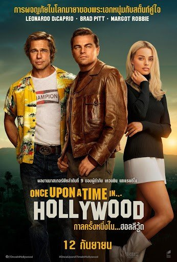 Once Upon a Time … in Hollywood (2019) กาลครั้งหนึ่งใน…ฮอลลีวู้ด