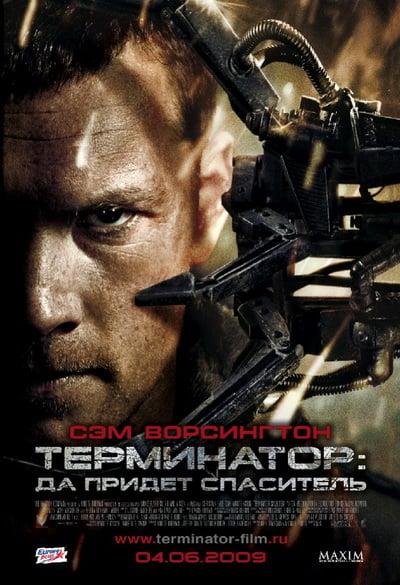 Terminator 4: Salvation (2009) ฅนเหล็ก 4 มหาสงครามจักรกลล้างโลก