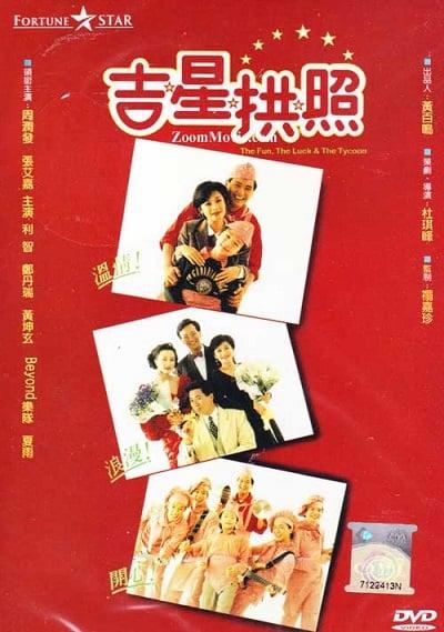 The Fun the Luck and the Tycoon (1990) อาหลาง เศรษฐีกำมะจุ๊