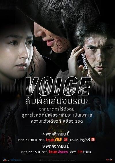 Voice | Netflix (2019) สัมผัสเสียงมรณะ พากย์ไทย Full HD Ep.1-13