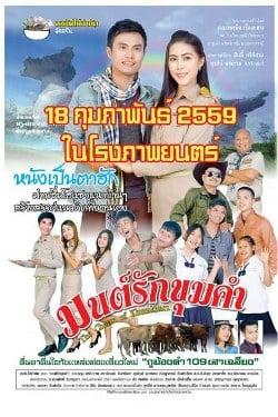 Mon Rak Khum Kham (2016) มนต์รักขุมคำ