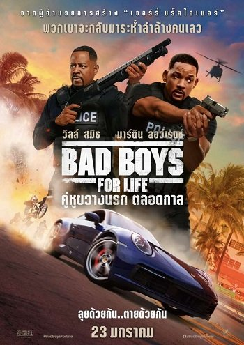 Bad Boys for Life (2020) แบดบอยส์ คู่หูขวางนรก 3