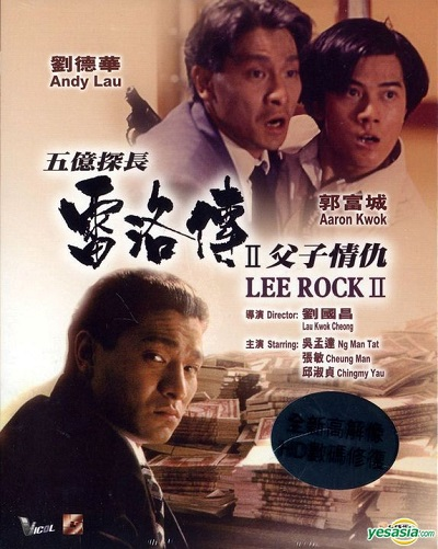 Lee Rock II (1991) ตำรวจตัดตำรวจ 2