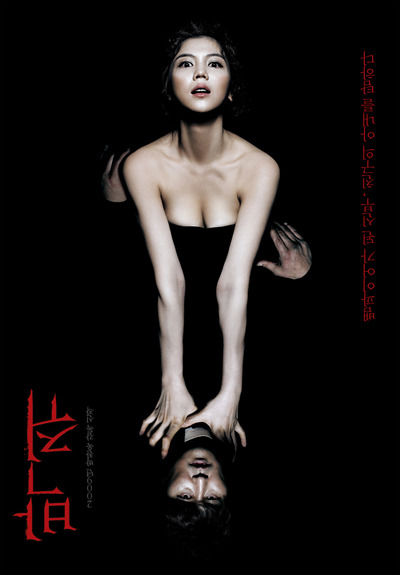 Thirst (2009) นักบวชผี ปีศาจแวมไพร์