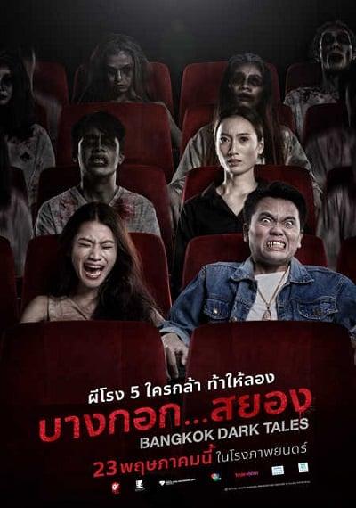 บางกอก…สยอง Bangkok Dark Tales (2019)