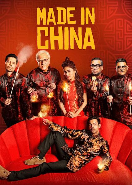 Made in China (2019) เมด อิน ไชน่า