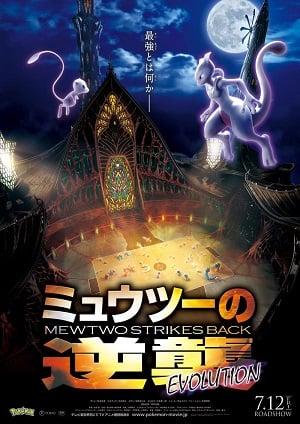Pokémon: Mewtwo Strikes Back – Evolution (2019) โปเกมอน เดอะมูฟวี่ ตอน ความแค้นของมิวทู อีโวลูชัน