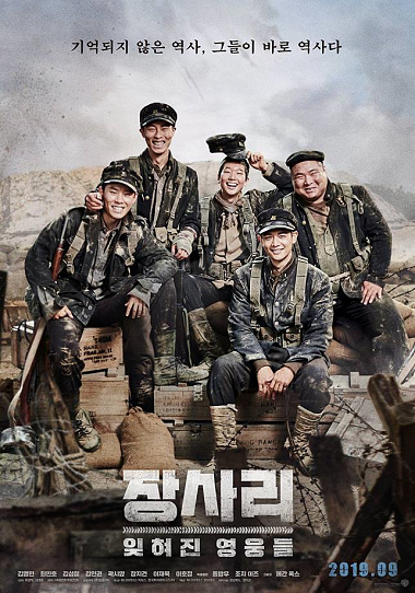 The Battle of Jangsari (2019) การต่อสู้ของ แจง ซารี่