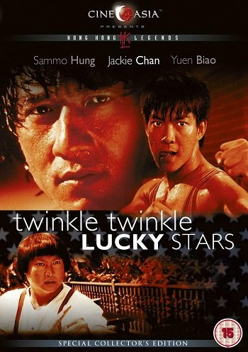 Twinkle Twinkle Lucky Stars (Xia ri fu xing) (1985) 7 เพชฌฆาตสัญชาติฮ้อ ภาค 2 ขอน่า อย่าซ่าส์