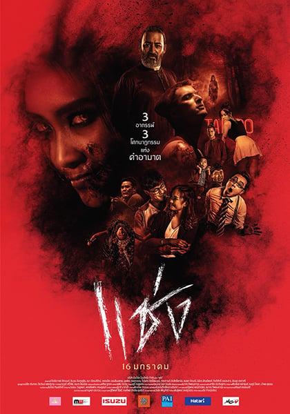 แช่ง Chaeng (2019)