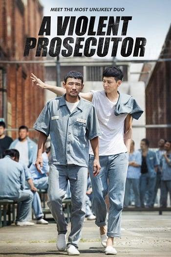 A Violent Prosecutor (2016) อัยการที่มีความรุนแรง
