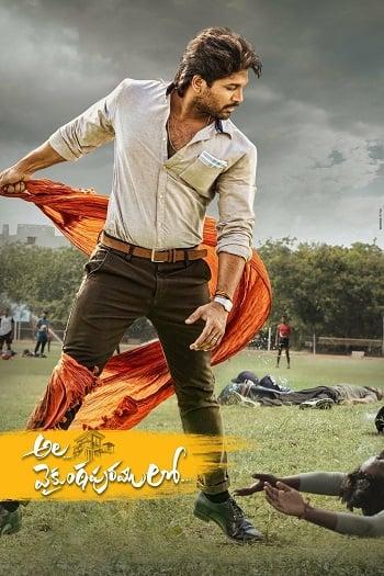 Ala Vaikunthapurramuloo | Netflix (2020) ทายาทหัวใจแท้