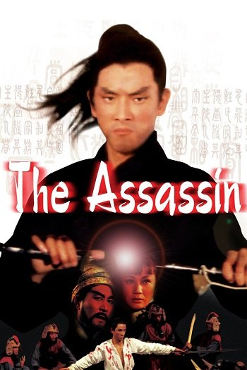 Assassin (1967) อสูรเพชฌฆาต