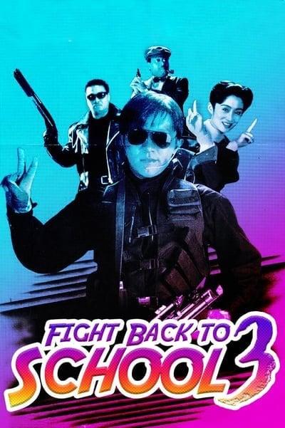 Fight Back to School III (To hok wai lung 3 Lung gwoh gai nin) (1993) คนเล็กนักเรียนโต 3