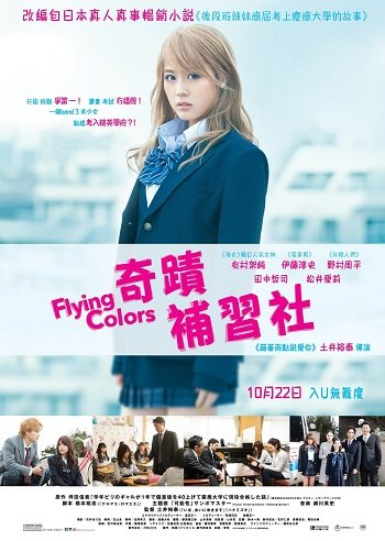 Flying Colors (2015) บีลี่เกล สาวน้อยวัยวุ่น