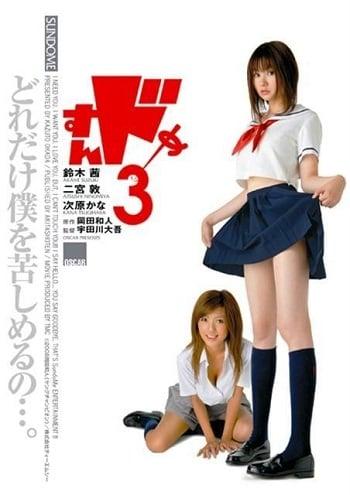 Sundome 3 (2008) ป่วนน้องใหม่จี๊ดใจได้อีก 3