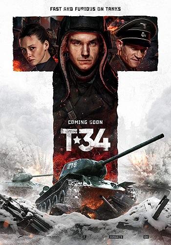 T-34 (2018) ที-34 รุ่นใหม่ใหญ่กว่าเดิม