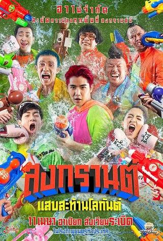 สงกรานต์ แสบสะท้านโลกันต์ Boxing Sangkran (2019)
