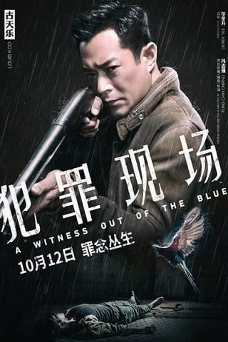 A Witness Out of the Blue (2019) พยานสีน้ำเงิน