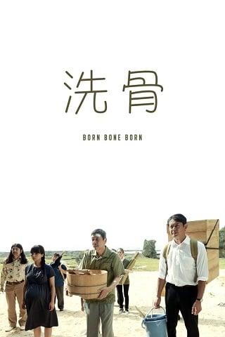Born Bone Born (2018) บอร์น โบน บอร์น (Senkotsu)