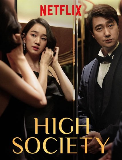 High Society (2018) ตะกายบันไดฝัน