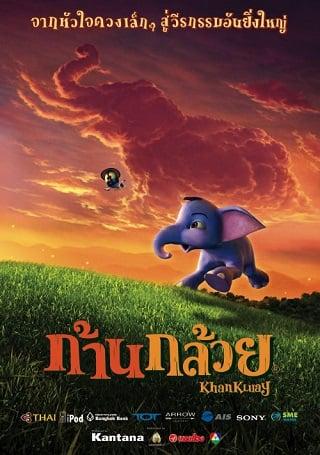 ก้านกล้วย 1 Khan kluay (2006)