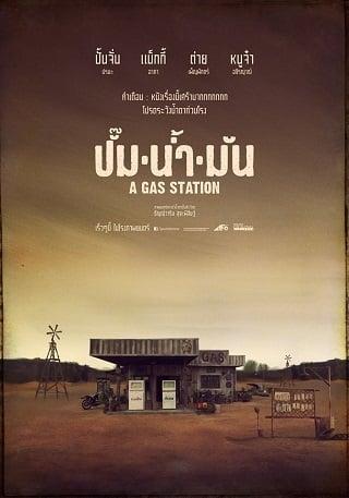 ปั๊มน้ำมัน A Gas Station (2016)