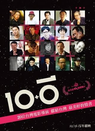 10+10 (2011) รวมหนังสั้นยี่สิบเรื่องจากยี่สิบผู้กำกับไต้หวันที่หาชมยาก