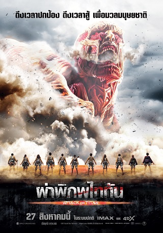 Attack on Titan Part : 1 (2015) ผ่าพิภพไททัน