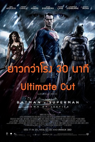 Batman v Superman Dawn of Justice (2016) Extended Ultimate Edition แบทแมน ปะทะ ซูเปอร์แมน แสงอรุณแห่งยุติธรรม ฉบับเต็มไม่มีตัด ยาวกว่าโรง 30 นาที