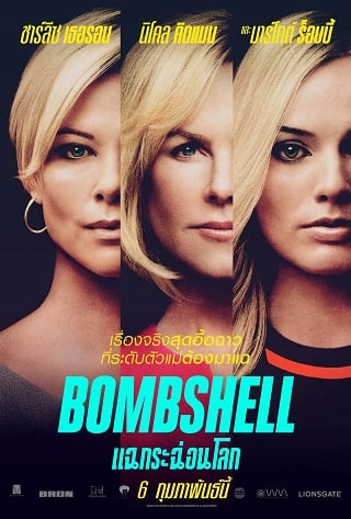 Bombshell (2019) แฉกระฉ่อนโลก