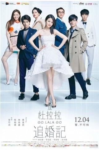 Go Lala Go 2 (2015) รักวุ่น จุ้นให้ลุ้นรัก